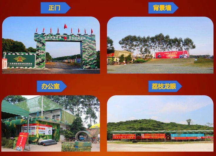 东莞动物园拓展基地